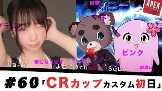 【APEX CRカップ】カスタム初日だ〜〜〜🌸 #60【#モエー】