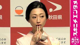 壇蜜、「奥歯が嬉しい……」 秋田米「サキホコレ」試食!