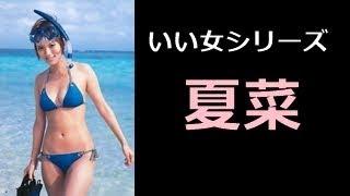 夏菜 写真集!(なつな)NATSUNA