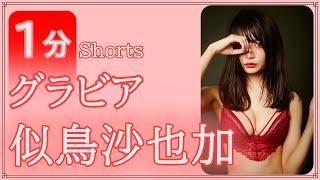 インスタグラビアの女王【似鳥沙也加】厳選グラビアをご堪能ください #shorts