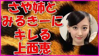 【NMB48】さや姉とみるきーにキレる上西恵