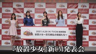 「放置少女」新CM発表会 女優 深田恭子さんら出席