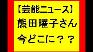 【芸能ニュース】熊田曜子さん失踪??