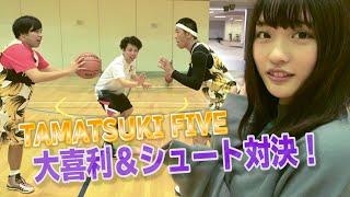 【バスケ・大喜利】芸人力とバスケ力の複合対決!第1試合!