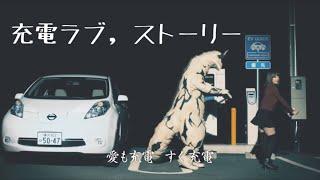 怪獣エレキング と篠崎愛の「充電ラブストーリー」
