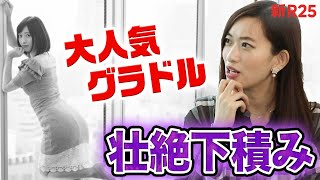 【寝袋生活4年】人気グラドル倉持由香、下積み時代の壮絶エピソードを告白  @yukakuramoti