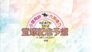 大逆転なるか?!「小宮有紗vs大原優乃」競馬クイズバトル!後編