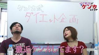 藤田恵名のケンカしようや 「北九州の中学生の会話みてえだな」の巻