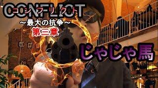 【CONFLICT3MAD】じゃじゃ馬(本宮泰風・阿部亮平・葉加瀬マイ)コンフリクト~最大の抗争~