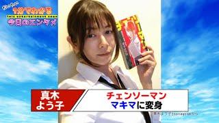 真木よう子、愛読書『チェンソーマン』のマキマさんに変身 スタイルまで完コピで「マキマさんそのもの」と反響【#1分エンタ】
