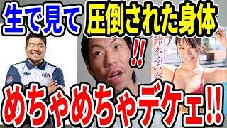 【呂布カルマ】ラグビーの畠山健介、鈴木ふみ奈、身体を見て圧倒された人たち【切り抜き】