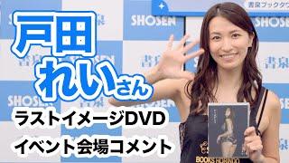 戸田れいさん ラストDVD『アールグレイ~こころに残る美尻の味わい~』発売記念イベント開催!☆書泉チャンネル