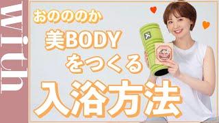 妊娠中でも美BODYをキープ!おのののか、おすすめの入浴方法について語ります!