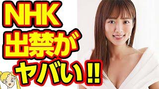 夏菜がドラマをドタキャンしNHKとトラブル発生‼YouTubeチャンネルは妊娠発覚後も続けるのか⁉【おしえて!くじら先生】