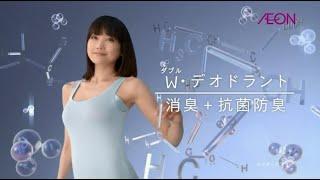 佐藤江梨子 : イオン・クーリッシュファクト (201103)