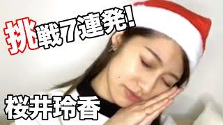 桜井玲香の挑戦7連発!のぎおび元乃木坂46の元祖キャプテン