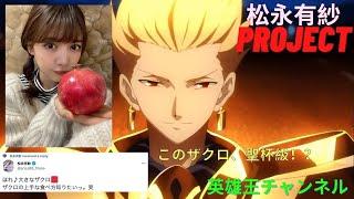 【松永有紗PJ】ザクロの上手な食べ方教えてください【英雄王】