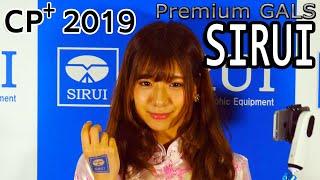 【CP+2019】 SIRUI コンパニオン 星島沙也加①【プレミアムギャルズ】