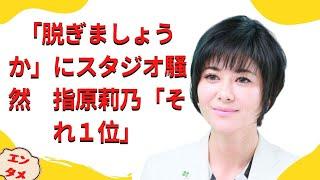 真木よう子の「脱ぎましょうか」にスタジオ騒然 指原莉乃「それ1位」  – Star news