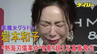 """あの""""熱海刃傷事件""""の美魔女グラドル・岩本和子 グラビア復帰へ"""