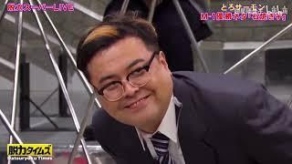 『全力!脱力タイムズ』🅷🅾🆃大原優乃、とろサーモン久保田『M 1』審査員のコスプレ挑戦で「もう許してくれ!」と絶叫も視聴者は爆笑 PART 3