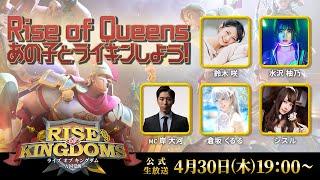 Rise of Kingdoms ー万国覚醒ー GW特別企画「Rise of Queens」