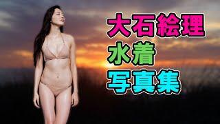 [ファッションモデル]   [グラビアアイドル]  大石絵理   水着 写真集 | Eri Oishi
