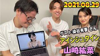 2021 08 29 アインシュタイン・山崎紘菜 Heat&Heart!染谷有香 さん登場!!