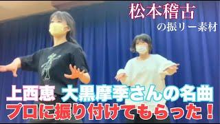 【メイキング】振り入れってこんな感じ!「チョット」上西恵、大黒摩季さんの名曲プロに振り付けてもらった!