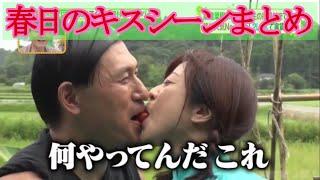 【オードリー春日】春日のキスシーンまとめ【KISS】Audrey Kasuga's Kiss