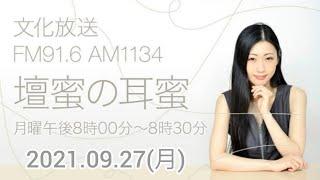 【壇蜜の耳蜜】2021.09.27(月)