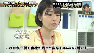 【スカッとジャパン】小島瑠璃子「ズルい小芝居オンナ」PART 1/2