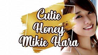 [ DIGITAL PHOTOBOOK ] Mikie Hara 原 幹恵 ( Heroine Cutie Honey Kisaragi キューティーハニー : The Live Tokusatsu