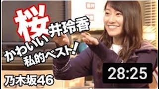 桜井玲香の私的ベスト!元乃木坂46のキャプテン