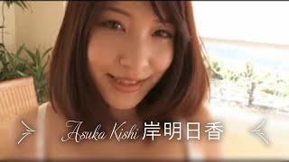 Asuka Kishi 岸明日香 [Japanese Gravure Idol][日本写真偶像][日本女优]