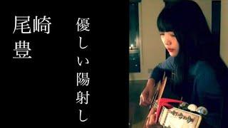 【cover】優しい陽射し / 尾崎豊