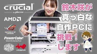 鈴木咲が真っ白な自作PCに挑戦!します