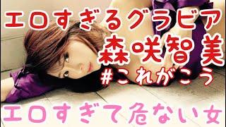 話題のグラドラ!日本一エロすぎるグラドラ森咲智美
