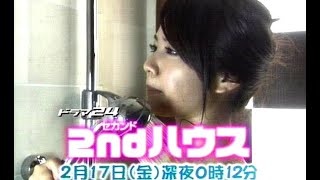 磯山さやか : 2ndハウス (200602-1)