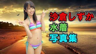 【グラビアアイドル】沙倉 しずか 水着写真集  Shizuka Sakura