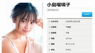 小島瑠璃子、元カレ話イジり倒され「共演NGに」「本当嫌」
