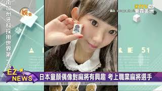 日本童顏偶像長澤茉里奈考上職業麻將選手