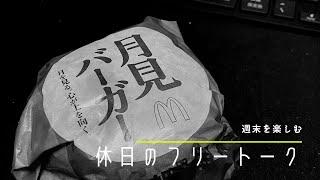 002 月見バーカー+ポケビ+熊田曜子 2021年9月12日 【休日フリートーク】