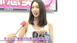 小林恵美「SMで頑張っていきたい」。次回作は衣装が半分以上ボンデージの作品を目指す!