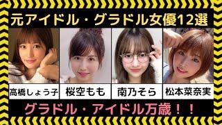 【女優紹介】元グラビア・アイドル出身女優12選