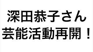 【おかえりなさい】深田恭子さんが芸能活動を再開されます。