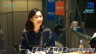 要潤/ゲスト:倉持由香(グラビアアイドル)TBSラジオ【Be Style】1/16放送予告