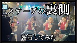 【密着してみた】時東ぁみオンラインバースデーLiveにゲスト出演【ステージの裏側】