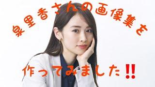 泉里香さん(Izumi Rika)の画像集を作ってみました‼️綺麗😆セクシー過ぎます‼️