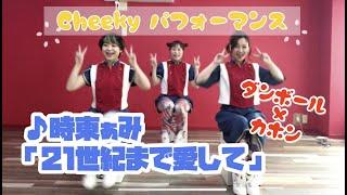 【ダンボール×カホン】Cheeky cover number 時東ぁみ「21世紀まで愛して」